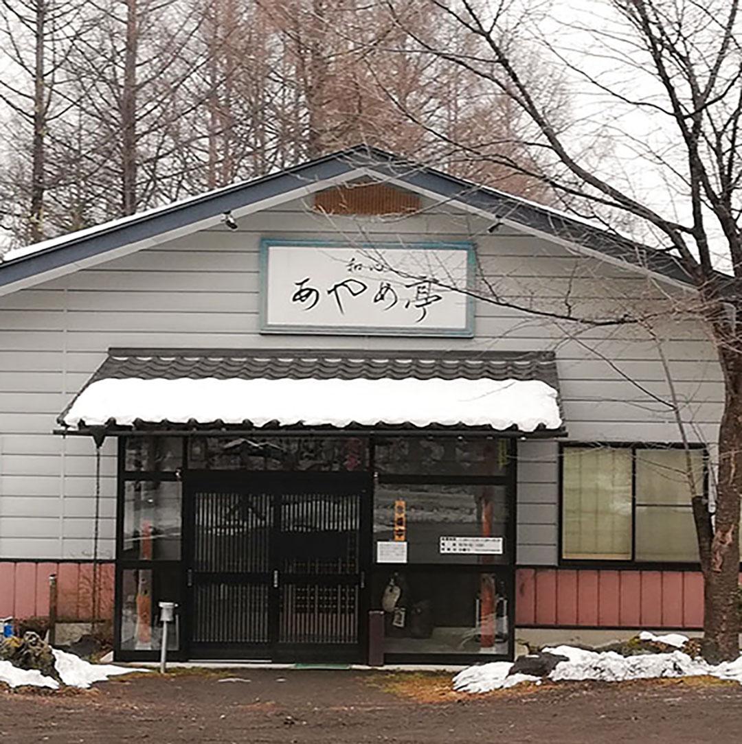 北軽井沢貸別荘ペンチュ villa pentu, myhome pentu, agora houseのの周辺食堂あやめ亭。