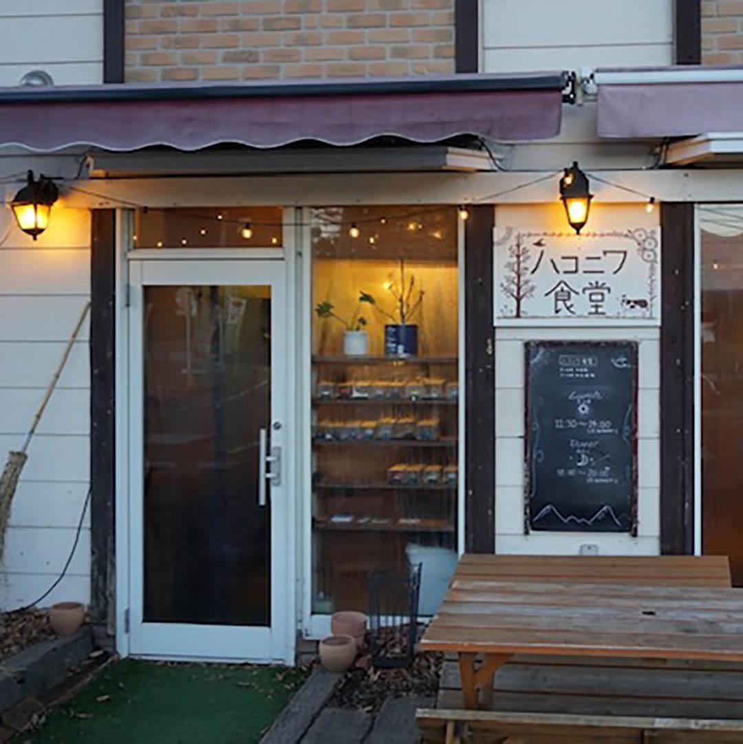 北軽井沢貸別荘ペンチュ villa pentu, myhome pentu, agora houseのの周辺レストランのハコニワ食堂。犬と一緒に過ごせるレストラン。